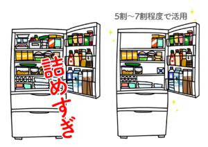 冷蔵庫_2