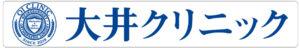 大井クリニック_バナー