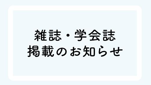 雑誌・学会誌掲載のお知らせ