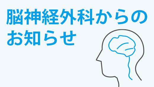 脳神経アイキャッチ